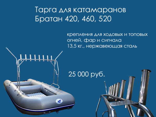 Тарга для лодок из ПВХ